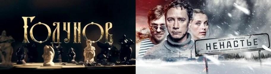 Сериалы «Годунов» и «Ненастье»