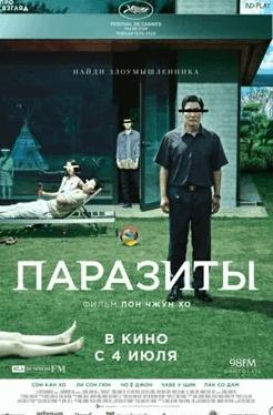 «Паразиты», лучший фильм на иностранном языке