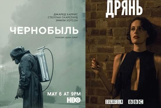 Чернобыль и Дрянь, лучший мини сериал и сериал-комедия