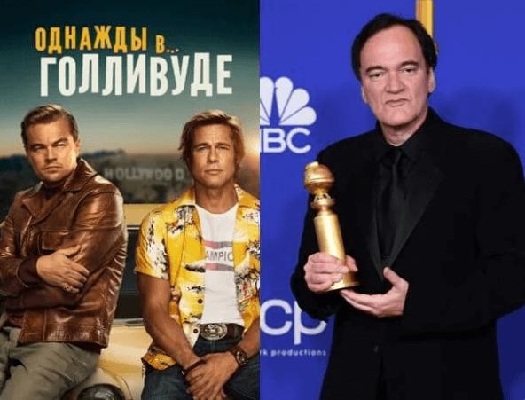 Квентин Тарантино, лучший фильм Однажды в Голливуде