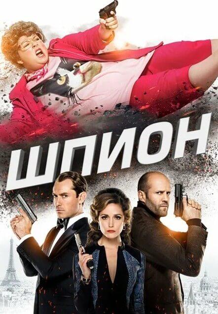 Фильм Шпион